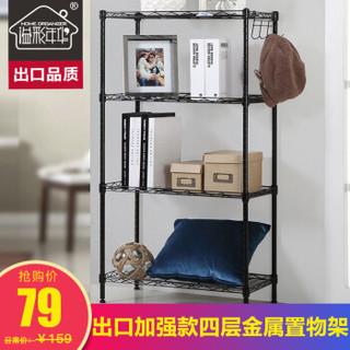 溢彩年华 DKI2-171M 客厅置物架 (黑色、4层、碳钢竹节管、55*30*108cm)