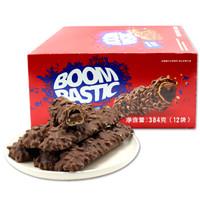 BOOMBASTIC 榛果夹心巧克力棒 礼盒装32g*12根 土耳其进口 *5件