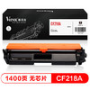 V4INK维芙茵 惠普m132a硒鼓CF218A无芯片粉盒m132nw 18a m132snw墨盒m132nw m104w打印机 47元
