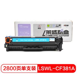 京东PLUS会员 : 莱盛 CF381A 青色硒鼓 适用于惠普HP CP-M476nw/M476dw MFP打印机粉盒