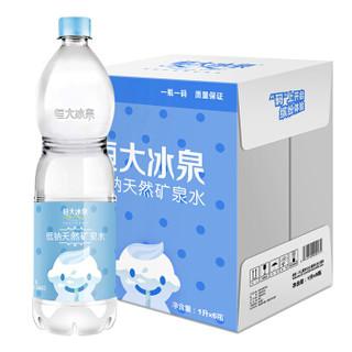 恒大冰泉 长白山低钠天然矿泉水 男宝宝版 1L*6瓶