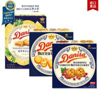 Danisa 丹麦皇冠 曲奇饼干 混合口味 230g