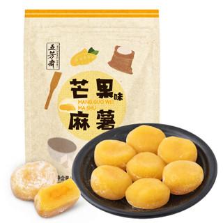 五芳斋 芒果味爆浆手造麻薯30g*8只 240g *14件