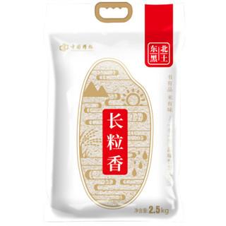 中图精粮 长粒香米 2.5kg