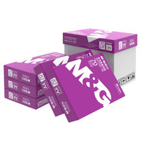 M&G 晨光 紫晨光 A4复印纸 70g 500张 5包