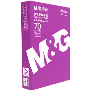 M&G 晨光 APYVSG36 复印纸 (500张/包*5包/箱、A4)