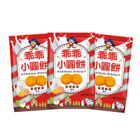 Kuai Kuai 乖乖 小圆饼 香浓鸡蛋味 50g*3包