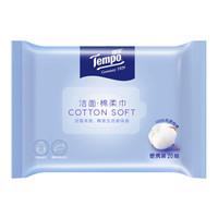 得宝(Tempo) 棉柔巾 纯棉洗脸巾 20抽*1包  一次性抽取式洁面巾 便携出游 湿水可用 婴儿适用
