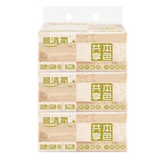 顺清柔 本色木浆抽纸 3层100抽*3包