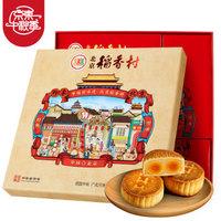 北京稻香村 团圆中秋 广式月饼礼盒 (640g)