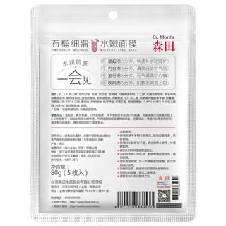 DR.MORITA 森田药妆 石榴细滑水嫩面膜