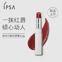 IPSA 茵芙莎 魅色唇膏 2g (#C02)
