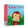 《皮皮猴儿童情绪绘本》(套装全3册) 39元包邮(需用券)