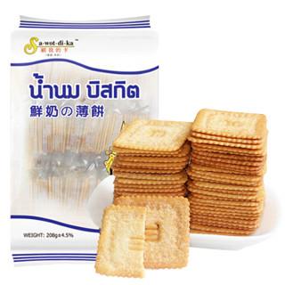 Sa-wot-di-ka 薄饼干