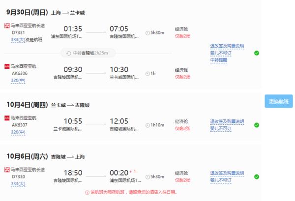 正国庆!上海-兰卡威+吉隆坡7天6晚
