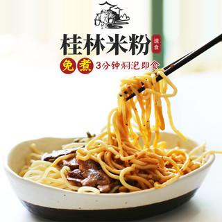 老盐街 桂林米粉 (280g*5袋)