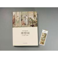 《理想国》(350页无删减) 柏拉图/著