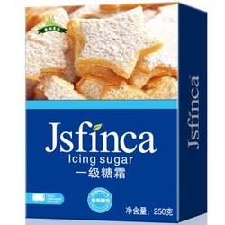 敬松庄园  糖霜(盒装)蛋糕饼干西点装饰烘焙原料 250g/盒