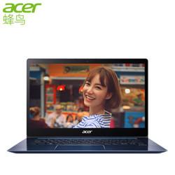 宏碁(Acer)蜂鸟Swift3轻薄本 蓝朋友 14英寸全金属笔记本电脑SF314(i5-8250U 8G 256G SSD MX150 2G独显 IPS)