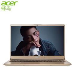 宏碁(Acer)蜂鸟15.6英寸微边框金属轻薄笔记本电脑SF315(i5-8250U 8G 256G SSD MX150 2G 指纹)Swift3日耀金