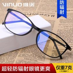 VINUO 维诺 专业防蓝光无度数平光眼镜