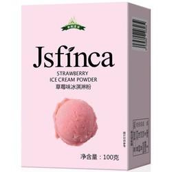 敬松庄园  草莓味冰淇淋粉 100g/盒
