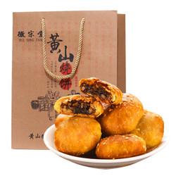 徽宋堂 640g黄山烧饼礼盒装零食小吃早餐手抓饼