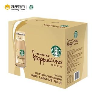 starbucks 星巴克 星冰乐香草味咖啡饮料 281ml*6瓶