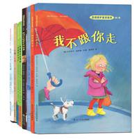 《自我保护意识培养 1-4辑 》(套装共8册 )