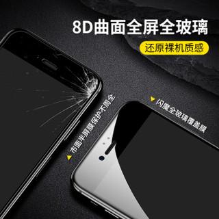 闪魔 苹果7/8钢化膜 iphone8/7plus 8D全屏全玻璃全覆盖手机贴膜 I7p/8p【黑色8D全覆盖】送神器*2片