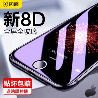 闪魔 苹果7/8钢化膜 iphone8/7plus 8D全屏全玻璃全覆盖手机贴膜 I7p/8p【黑色护眼版^8D全覆盖】送神器*2片