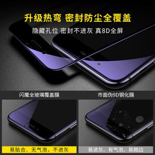 闪魔 苹果7/8钢化膜 iphone8/7plus 8D全屏全玻璃全覆盖手机贴膜 I7/8【白色护眼版^8D全覆盖】送神器*2片