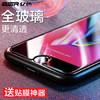 亿色(ESR)苹果8plus/7 plus/6s plus钢化膜iPhone8 plus/7 plus/6s plus钢化膜  非全屏覆盖高清前膜[送神器]
