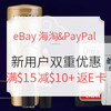 eBay海淘 & PayPal 新用户双重优惠 第二期 新用户满$15立减$10,下单再返50元E卡/9.18更新:免费直邮专区,可叠加新用户优惠