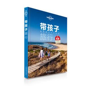 《孤独星球Lonely Planet旅行读物系列:带孩子旅行》