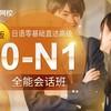 新版日语零基础至高级【0-N1全能会话9月班】