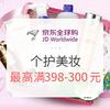 京东全球购 个护美妆 活动好价汇总 满199-100元专享神券,叠加每满199-100元、3件5折