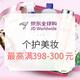 促销活动:京东全球购 个护美妆 活动好价汇总 满199-100元专享神券,叠加每满199-100元、3件5折
