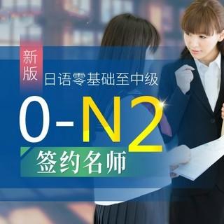 沪江网校 新版日语零基础至中级【0-N2签约名师通关升级班】