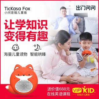 出门问问 TicKasa Fox 小狐狸语音智能音响