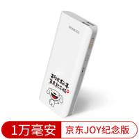 ROMOSS 罗马仕 sense4 移动电源 (JOY纪念版-打招呼、10400、双USB)