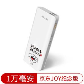 罗马仕10400毫安sense4狗年京东JOY纪念版-打招呼移动电源苹果安卓手机充电宝