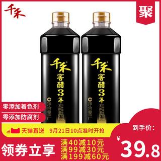 千禾 3年窖醋