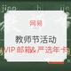 网易VIP邮箱终生免费 & 严选超级会员年卡