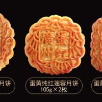 广州酒家 利口福 月团圆月饼礼盒 630g