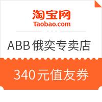优惠券码:淘宝 ABB俄奕专卖店