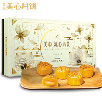 美心 流心奶黄月饼礼盒 (45g*8个)