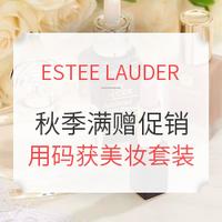 海淘活动:ESTEE LAUDER美国官网 全场彩妆护肤 秋季满赠促销