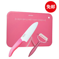 新补货:KYOCERA 京瓷 厨具粉色3件套(菜板中号+切菜刀+削皮刀)