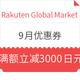 Rakuten Global Market日本乐天国际 9月优惠券